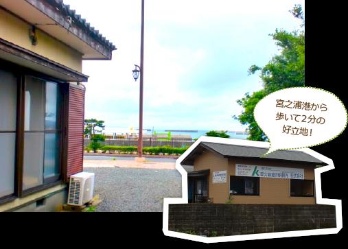 宮之浦港から歩いて2分の好立地!